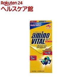 アミノバイタル ゴールド ワンデーパック(4.7g*3本入)【more20】【アミノバイタル(AMINO VITAL)】