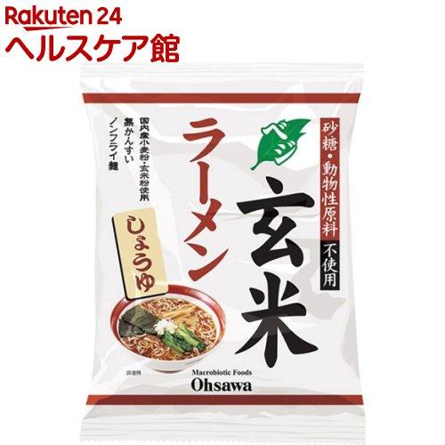 オーサワのベジ玄米ラーメン(しょうゆ)(112g)【オーサワ】