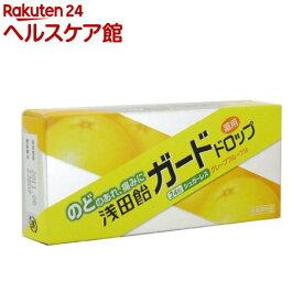 浅田飴ガードドロップ グレープフルーツ味(24粒入)