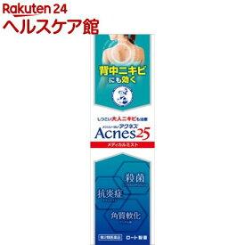 【第2類医薬品】メンソレータム アクネス25 メディカルミストb(100ml)【アクネス】