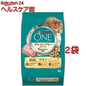 ピュリナ ワン キャット グレインフリー 穀物不使用 チキン 1歳からすべての年齢に(3kg*2袋セット)【dalc_purinaone】【ピュリナワン(PURINA ONE)】