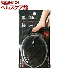 黒艶軽石(1コ入)