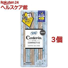 センターイン コンパクト 1/2 多い夜用 無香料 羽つき 30.5cm(6枚入*3コセット)【センターイン】[生理用品]