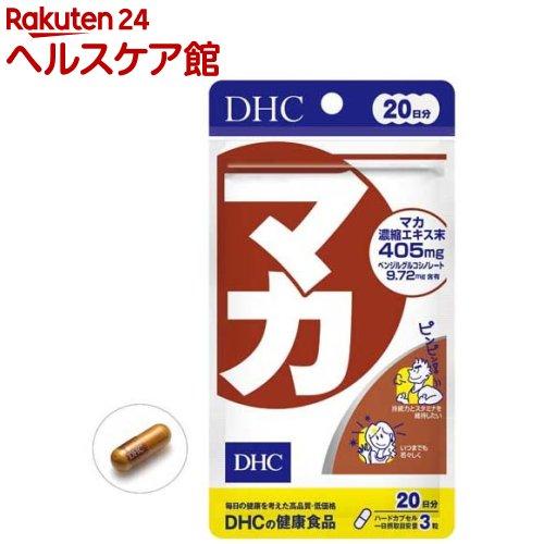 DHC マカ 20日分(60粒)【DHC サプリメント】