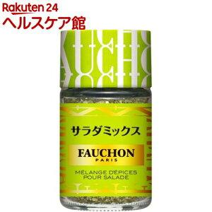 フォション サラダミックス(20g)【FAUCHON(フォション)】