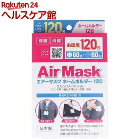 エアーマスク ネームホルダー 120(1セット)【クイックシールド】