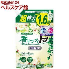 香りつづくトップ 抗菌plus シャイニーローズ 柔軟剤入り洗濯洗剤 つめかえ用(1160g)【香りつづくトップ】