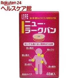 ニュー・ラークバン(48鍼入)【ラークバン】