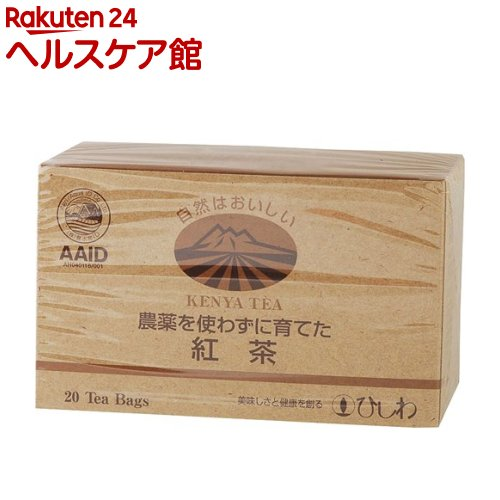 菱和園 農薬を使わずに育てた紅茶TB ケニア(2.2g*20コ入)【19_k】【rank】