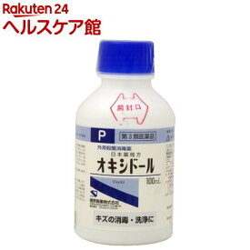 【第3類医薬品】健栄製薬 日本薬局方 オキシドール(100ml)【ケンエー】