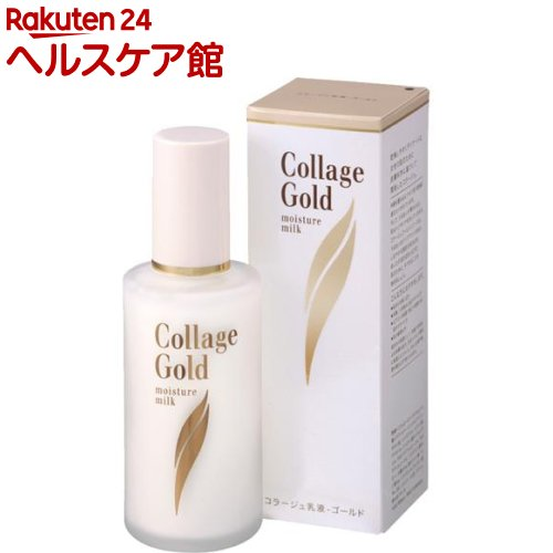 コラージュ乳液-ゴールドS(100mL)【コラージュ】【送料無料】