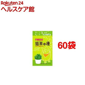 猫の時間 猫草の種(150g*60袋セット)【猫の時間】