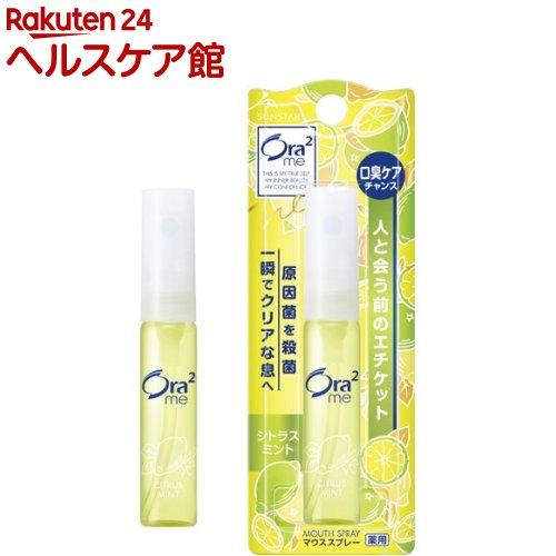 オーラツーミー 薬用マウススプレー シトラスミント(6mL)【Ora2(オーラツー)】