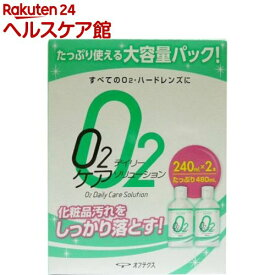 O2デイリーケアソリューション(240ml*2本入)