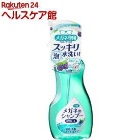 メガネのシャンプー 除菌EX ミンティベリーの香り(200ml)【more30】【メガネのシャンプー】