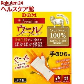 ディーエム(D&M) ウールサポーター 手のひら用(1枚入)【ディーエム(D&M)】