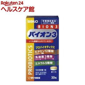 バイオンスリー(30錠)【佐藤製薬サプリメント】