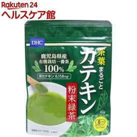 DHC 茶葉まるごとカテキン 粉末緑茶(40g)【DHC サプリメント】