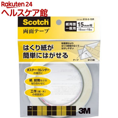 スコッチ 両面テープ610 15mm*15m 610-3-15R(1巻)