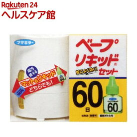 フマキラー ベープリキッド 蚊取り セット 液体式 60日 無香料(本体+取替(60日))【ベープリキッド】