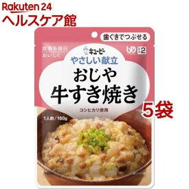 キユーピー やさしい献立 おじや 牛すき焼き(160g*5コセット)【キューピーやさしい献立】