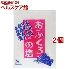 おふくろの塩(1kg*2コセット)【more20】【イカリ商事】