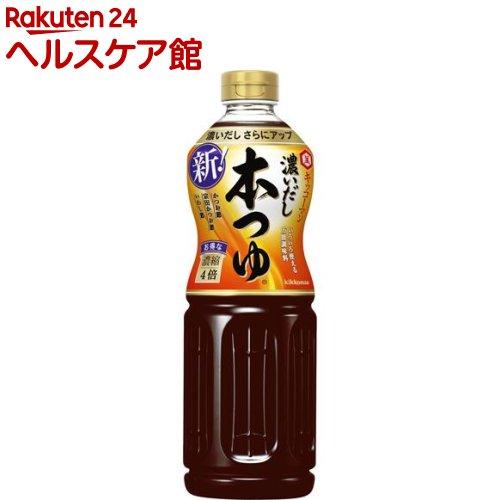 キッコーマン 濃いだし本つゆ(1L)