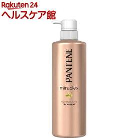 パンテーン ミラクルズ リッチモイスチャー トリートメント(500g)【PANTENE(パンテーン)】