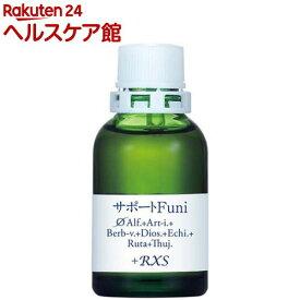 サポートチンクチャーFuni(20mL)【HJオリジナルサポートチンクチャー】