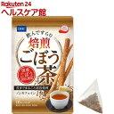 【訳あり】DHC 飲んですらり 焙煎ごぼう茶 ノンカフェイン(10包)【more20】【DHC サプリメント】