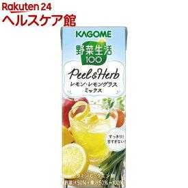 野菜生活100 PeeL&Herb レモン・レモングラスミックス(200ml*24本入)【spts1】【野菜生活】