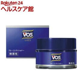 VO5 forMEN ブルーコンディショナー 無香性(85g)【VO5(ヴイオーファイブ)】