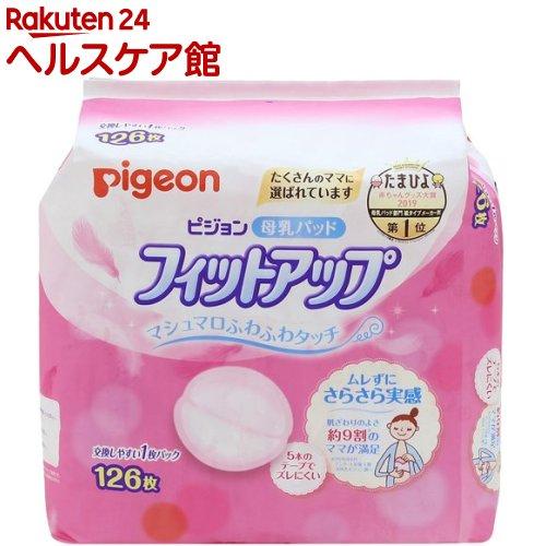 ピジョン 母乳パッド フィットアップ(126枚)【フィットアップ】