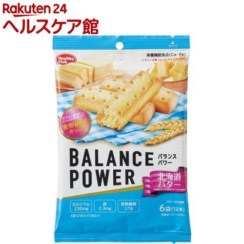 バランスパワー 北海道バター(2本*6袋入)【ヘルシークラブ】