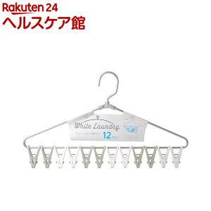 小物干しハンガー 洗濯ハンガー 洗濯バサミ12個付き QB-185(1個)【STRIX DESIGN(ストリックスデザイン)】
