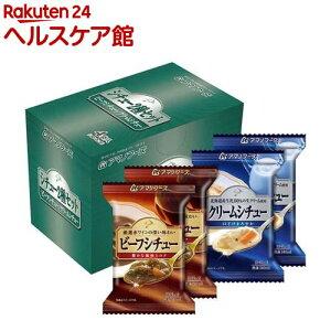 アマノフーズ シチュー2種セット(1セット)【アマノフーズ】