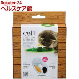 キャティット SENSES2.0 軟水化フィルター(2コ入)【more20】【catit】