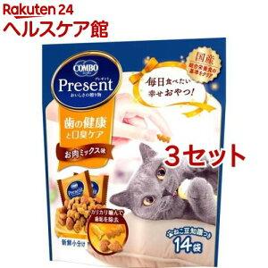 コンボ プレゼント キャット おやつ 歯の健康と口臭ケア お肉ミックス味(14袋入*3セット)【コンボ プレゼント】