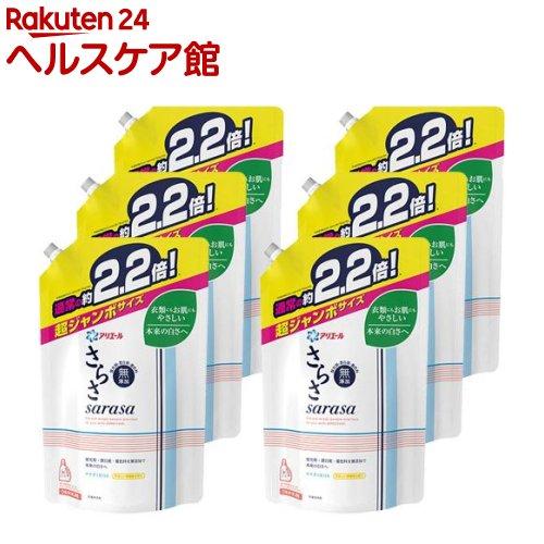 さらさ 洗剤 つめかえ用 超ジャンボサイズ(1.64kg*6コセット)【さらさ】