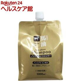 馬油 ノンシリコンシャンプー 詰替用(1000ml)【more20】