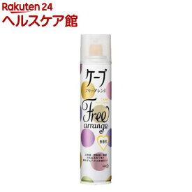 ケープ フリーアレンジ 無香料 特大(140g)【more20】【ヘアスプレーケープ】