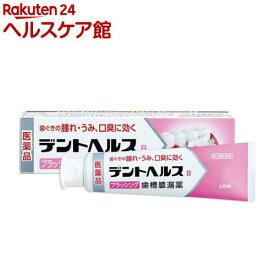 【第3類医薬品】デントヘルスB(90g)【デントヘルス】