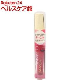 セザンヌ カラーティントリップ CT1 ピンク系(4.1g)【セザンヌ(CEZANNE)】