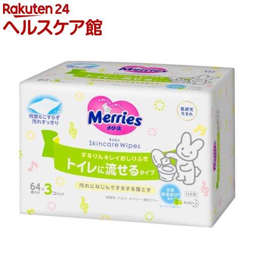 メリーズ トイレに流せるするりんキレイおしりふき 詰替用(64枚入*3パック)【メリーズ】