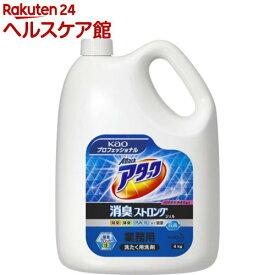 花王プロフェッショナル アタック消臭ストロングジェル 業務用(4kg)【spts5】【花王プロフェッショナル】