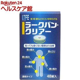ラークバン・クリアー(48鍼入)【ラークバン】