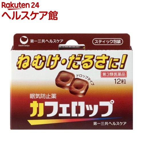 【第3類医薬品】カフェロップ(12粒)【カフェロップ】