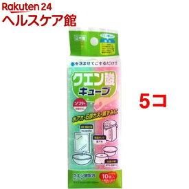 クエン酸キューブ ソフト(10コ入*5コセット)