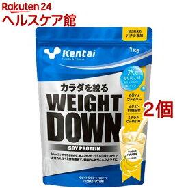 Kentai(ケンタイ) ウエイトダウン ソイプロテイン バナナ(1kg*2コセット)【kentai(ケンタイ)】