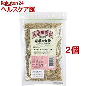 尾田川農園 岩手の丸麦(150g*2個セット)【尾田川農園】